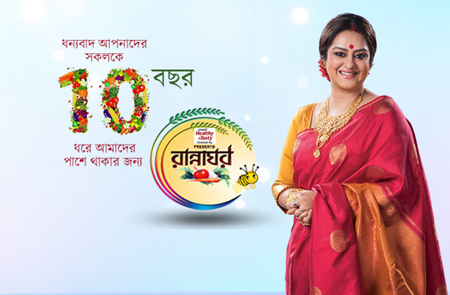 Zee Bangla Rannaghar 2018 registration
