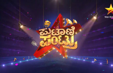 Putani Pantru Season 3 Auditions Details