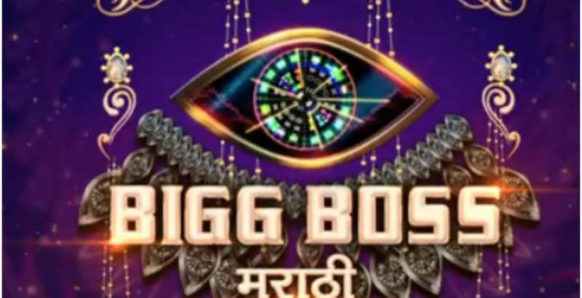 Bigg Boss Marathi season 3 auditions
