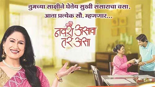 Navra Asava Tar Asa auditions