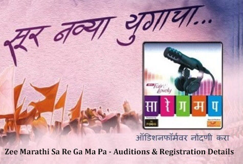 zee marathi sa re ga ma pa auditions