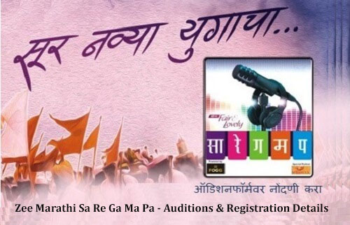 zee marathi sa re ga ma pa auditions